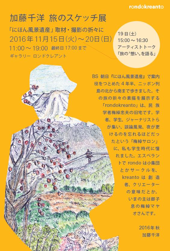 1610katochihiro