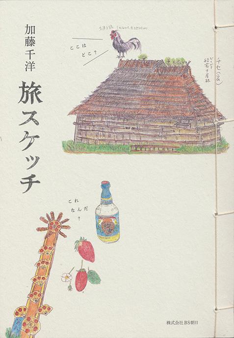 1610katochihiro_sketch_r