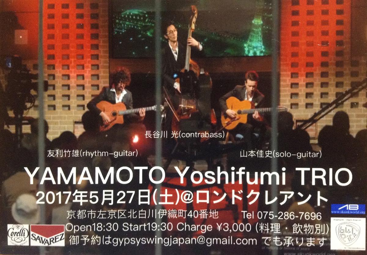 1703yamamoto