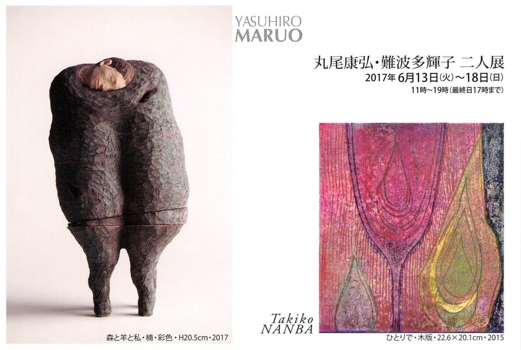 1705maruo_nanba