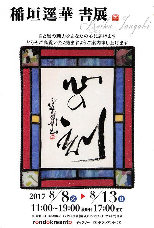1707inagaki